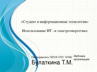 «Студент и информационные технологии» Использование ИТ –в электроэнергетике. Пре