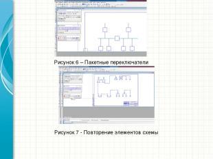 Рисунок 6 – Пакетные переключатели Рисунок 7 - Повторение элементов схемы Micros