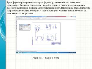 Трансформатор напряжения — трансформатор, питающийся от источника напряжения. Ти