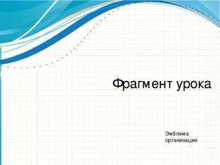 Фрагмент урока Образец заголовка Эмблема организации Microsoft Инженерное мастер