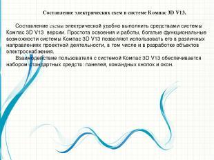 Составление электрических схем в системе Компас 3D V13. Составление схемы электр