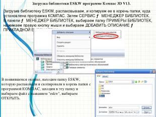 Загрузка библиотеки ESKW программе Компас 3D V13. Загрузив библиотеку ESKW, расп