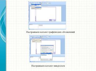 Настраиваем каталог графических обозначений Настраиваем каталог микросхем Какие