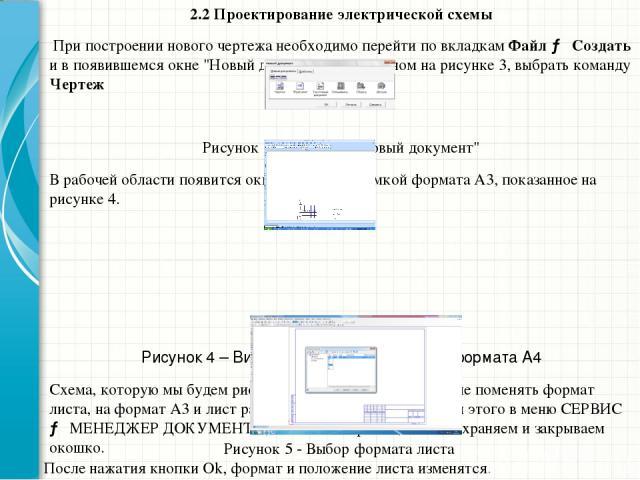 2.2 Проектирование электрической схемы При построении нового чертежа необходимо перейти по вкладкам Файл → Создать и в появившемся окне