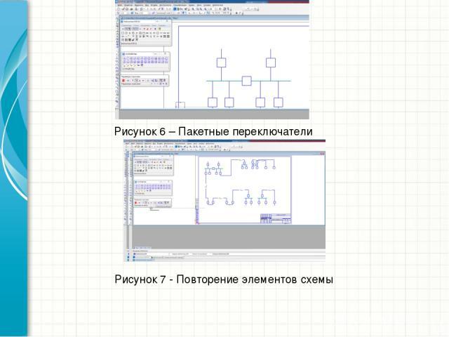 Рисунок 6 – Пакетные переключатели Рисунок 7 - Повторение элементов схемы Microsoft Инженерное мастерство Конфиденциальная информация Майкрософт При наличии подходящего видеосодержимого, такого как примеры, демонстрации продуктов или другие учебные …