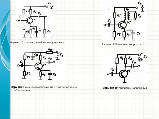 Вариант 7 Транзисторный каскад усиления Вариант 8 Усилитель мощности Вариант 9 Усилитель напряжения с температурной стабилизацией Вариант 10 Усилитель напряжения Образец заголовка