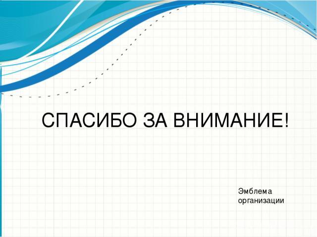 СПАСИБО ЗА ВНИМАНИЕ! Образец заголовка Эмблема организации Microsoft Инженерное мастерство Конфиденциальная информация Майкрософт