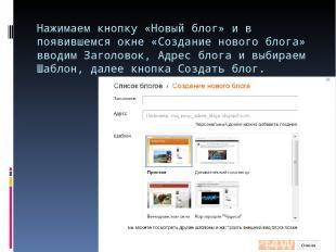 Нажимаем кнопку «Новый блог» и в появившемся окне «Создание нового блога» вводим