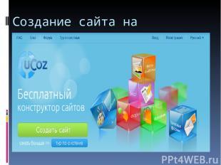 Создание сайта на www.ucoz.ru