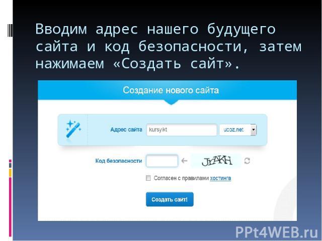 Вводим адрес нашего будущего сайта и код безопасности, затем нажимаем «Создать сайт».