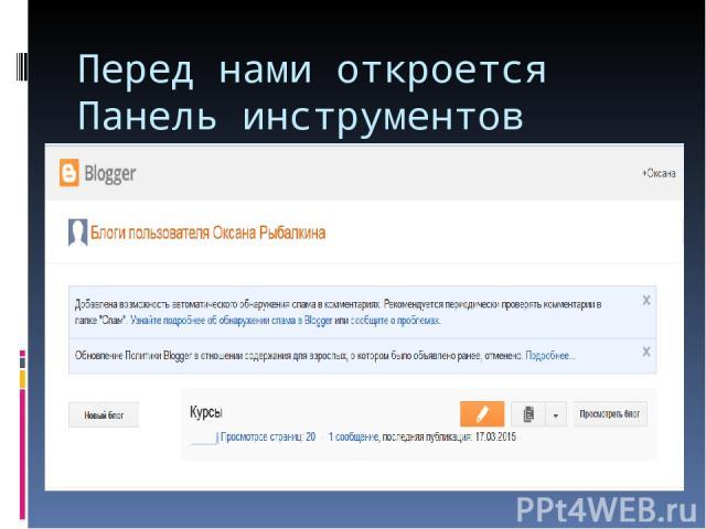 Перед нами откроется Панель инструментов www.blogger.com