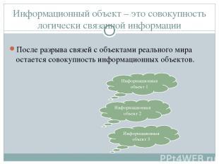 Информационный объект – это совокупность логически связанной информации После ра