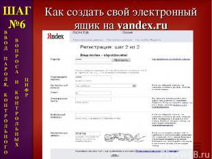 Как создать свой электронный ящик на yandex.ru ШАГ №6 В В О Д П А Р О Л Я, К О Н