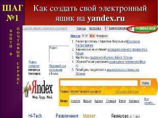 Как создать свой электронный ящик на yandex.ru ШАГ №1 В О Й Т И В П О Ч Т О В Ы