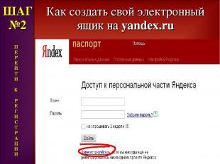 Как создать свой электронный ящик на yandex.ru ШАГ №2 П Е Р Е Й Т И К Р Е Г И С
