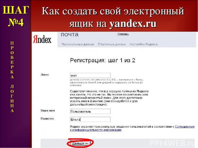 Как создать свой электронный ящик на yandex.ru ШАГ №4 П Р О В Е Р К А Л О Г И Н А