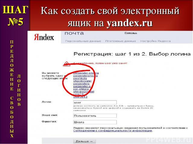 Как создать свой электронный ящик на yandex.ru ШАГ №5 П Р Е Д Л О Ж Е Н И Е С В О Б О Д Н Ы Х Л О Г И Н О В