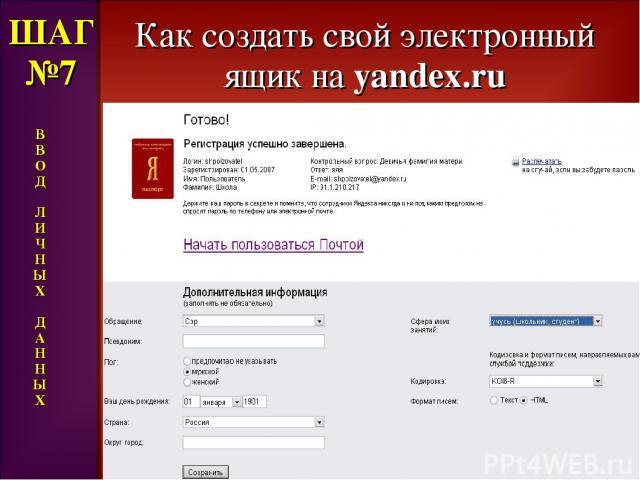 Как создать свой электронный ящик на yandex.ru ШАГ №7 В В О Д Л И Ч Н Ы Х Д А Н Н Ы Х