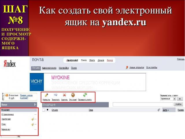 Как создать свой электронный ящик на yandex.ru ШАГ №8 ПОЛУЧЕНИЕ И ПРОСМОТР СОДЕРЖИ- МОГО ЯЩИКА