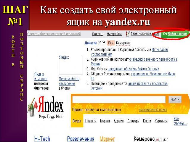 Как создать свой электронный ящик на yandex.ru ШАГ №1 В О Й Т И В П О Ч Т О В Ы Й С Е Р В И С