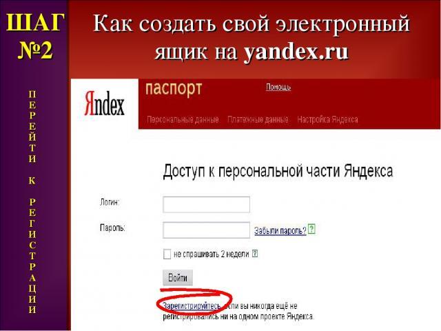 Как создать свой электронный ящик на yandex.ru ШАГ №2 П Е Р Е Й Т И К Р Е Г И С Т Р А Ц И И