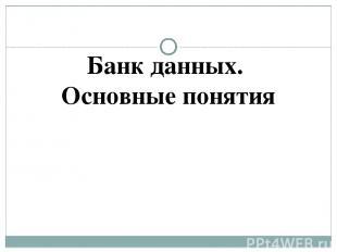 Банк данных. Основные понятия