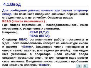 4.1.Ввод Для сообщения данных компьютеру служит оператор ввода. Он помещает ввод