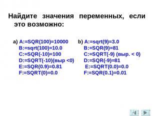 Найдите значения переменных, если это возможно: a) A:=SQR(100)=10000 b) A:=sqrt(