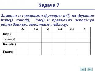 Заменяя в программе функцию int() на функции trunc(), round(), frac() и правильн