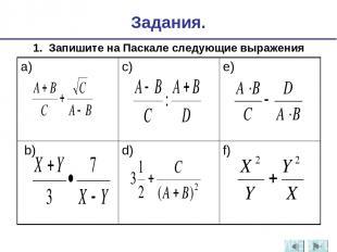 1. Запишите на Паскале следующие выражения Задания. а) с) e) b) d) f)