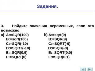 3. Найдите значения переменных, если это возможно: a) A:=SQR(100) b) A:=sqrt(9)