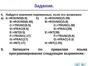 5. Запишите по правилам языка программирования следующие выражения: 4. Найдите з