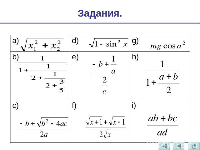 Задания. a) d) g) b) e) h) c) f) i)
