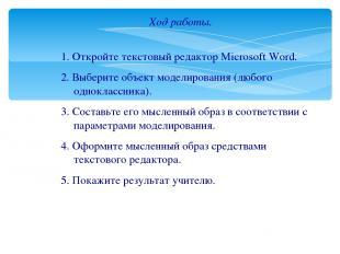 Ход работы. 1. Откройте текстовый редактор Microsoft Word. 2. Выберите объект мо