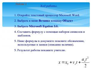 Ход работы. 1. Откройте текстовый процессор Microsoft Word. 2. Выбрать в меню Вс