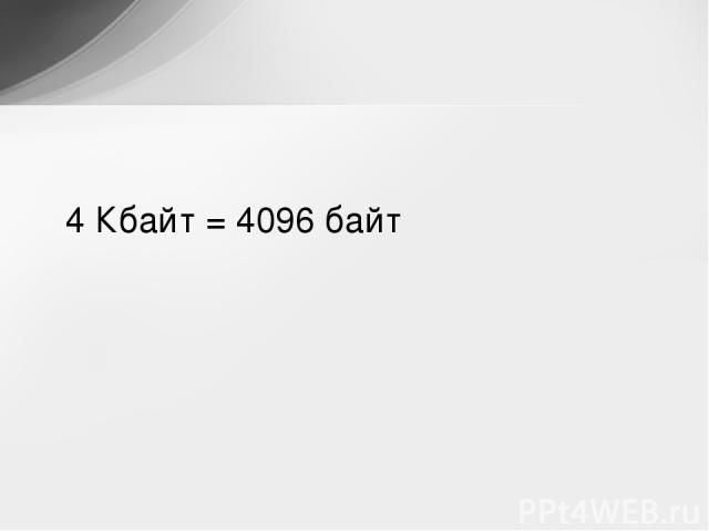 4 Кбайт=4096 байт