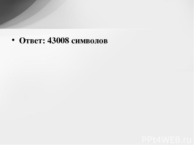 Ответ: 43008 символов