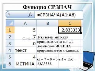 Функция СРЗНАЧ Текстовые значения принимаются за ноль, а логическое ИСТИНА прира