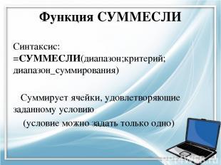 Функция СУММЕСЛИ Синтаксис: =СУММЕСЛИ(диапазон;критерий; диапазон_суммирования)