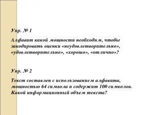 Упр. № 1 Алфавит какой мощности необходим, чтобы закодировать оценки «неудовлетв