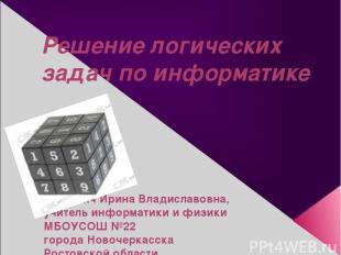Решение логических задач по информатике Буткевич Ирина Владиславовна, учитель ин