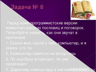 Задача № 8 Перед вами программистские версии известных русских пословиц и погово