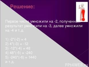 Решение: Первое число умножили на -2, полученный результат умножили на -3, далее