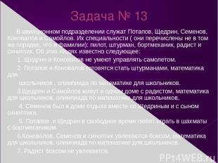 Задача № 13 В авиационном подразделении служат Потапов, Щедрин, Семенов, Коновал