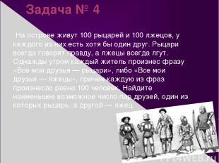 Задача № 4 На острове живут 100 рыцарей и 100 лжецов, у каждого из них есть хотя