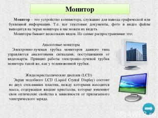 Монитор Монитор – это устройство компьютера, служащие для вывода графической или
