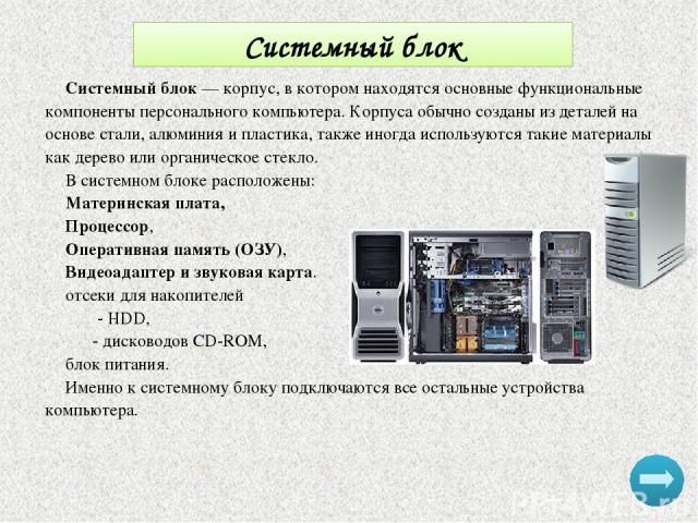 Материнская плата Материнская (системная, главная) плата является центральной частью любого компьютера, на которой размещаются в общем случае центральный процессор, сопроцессор, контроллеры, обеспечивающие связь центрального процессора с периферийны…