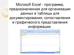 Microsoft Excel - программа, предназначенная для организации данных в таблицы дл