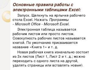 Основные правила работы с электронными таблицами Excel: Запуск. Щелкнуть на ярлы