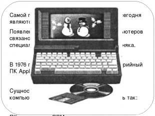 Самой популярной разновидностью ЭВМ сегодня являются персональные компьютеры. По